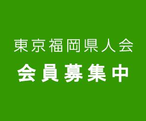 東京福岡県人会