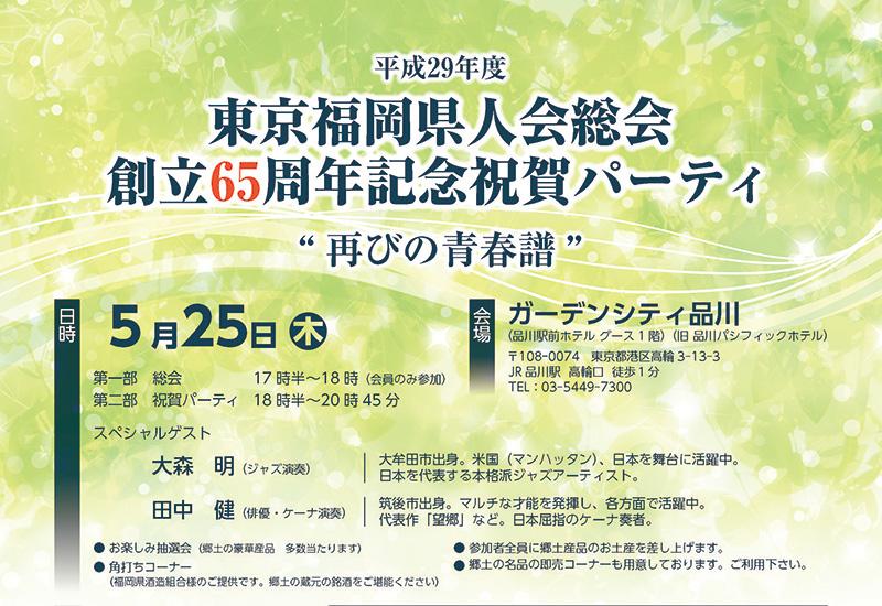 2017年 東京福岡県人会 総会・祝賀パーティー案内ヘッダー