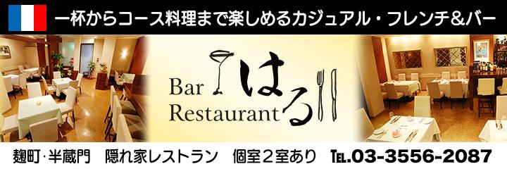 バーはるレストラン